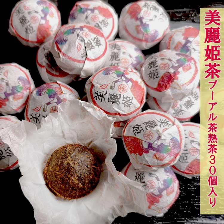 美麗姫茶(びれいひめちゃ)