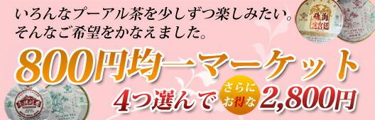 800円マーケット