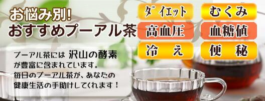 お悩み別おすすめプーアル茶