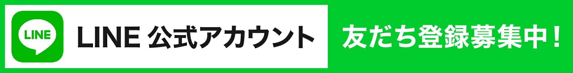 NAMASHEA(ナマシア)LINE公式アカウント