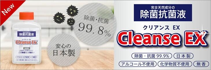 除菌抗菌液 cleanseEX クリアンスEX