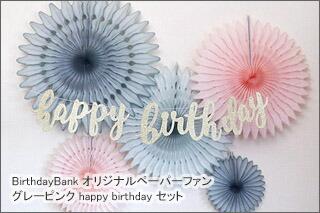 ペーパーファン グレーピンク happy birthday セット