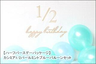 【ハーフバースデーパッケージ】カシミア1/2パールミントブルーバルーンセット