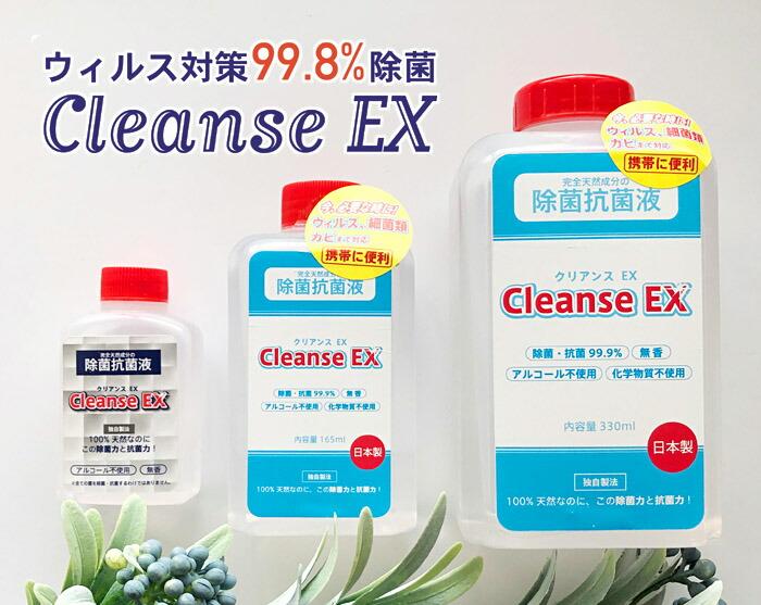 除菌液 cleanseEX クリアンスEX