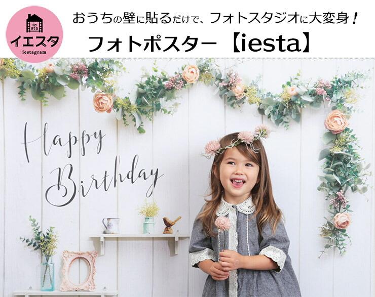 貼るだけでおうちがスタジオ!フォトポスター【iesta】イエスタ