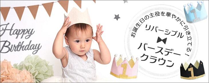 リバーシブルクラウン 王冠 1歳 2歳 3歳 誕生日