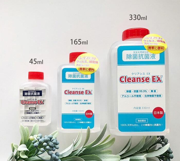 除菌剤 除菌 抗菌 クリアンスEX