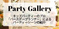 パーティーギャラリー