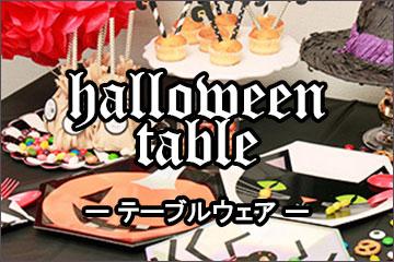 ハロウィン テーブルウェア