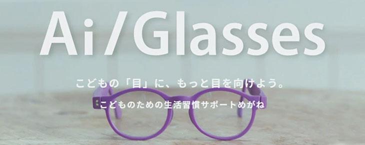 AiGlasses エーアイグラス Aiメガネ