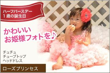 【ハーフバースデー&1歳の誕生日】チュチュ・チューブトップ・ヘッドドレス ローズプリンセス