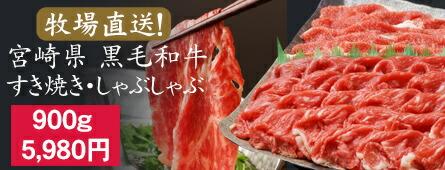 宮崎県「有田牧場」黒毛和牛・すき焼き&しゃぶしゃぶ用