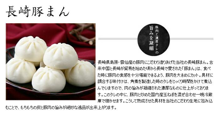 長崎「ふくみ屋」肉まんセット