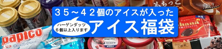 アイス福袋・アイスクリーム詰め合わせ