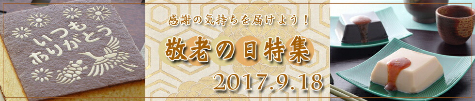 敬老の日プレゼント(ギフト)特集2017