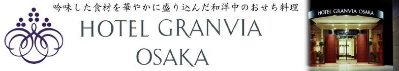 おせち2020・ホテルグランヴィア大阪