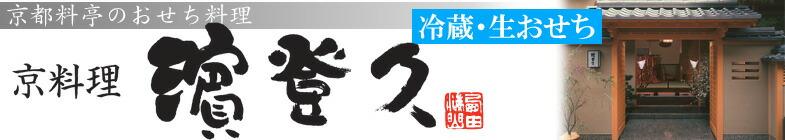 冷蔵・生おせち2021・京都の料亭・濱登久