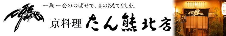 おせち2021・京都・京料理「たん熊北店」おせち料理