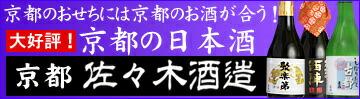 京都の日本酒「佐々木酒造」