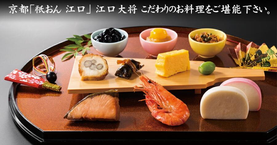 おせち料理・京都「祇おん江口」料理長こだわりのお料理