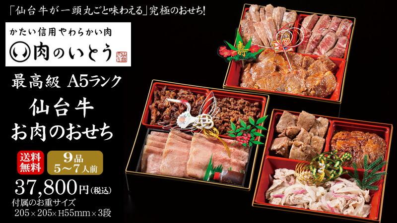 肉おせち予約2021「肉のいとう」A5ランク仙台牛・お肉のおせち・年内お届け・間に合う
