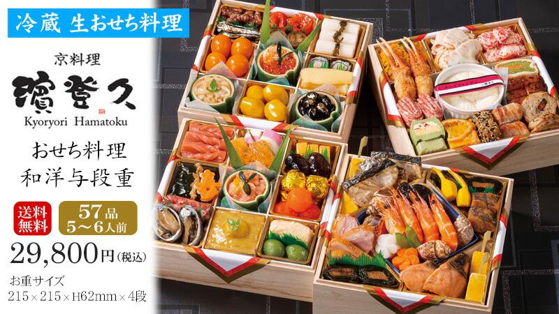 冷蔵・生おせち2021・京都の料亭・濱登久・和洋与段重・年内お届け・間に合う