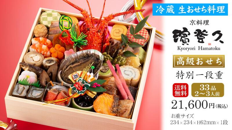 冷蔵・生おせち2021・京都の料亭・濱登久・特別一段重・年内お届け・間に合う