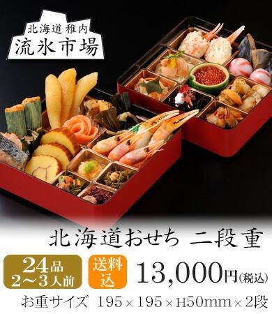 おせち2021・北海道「流氷市場」・海鮮おせち二段重・年内お届け・間に合う