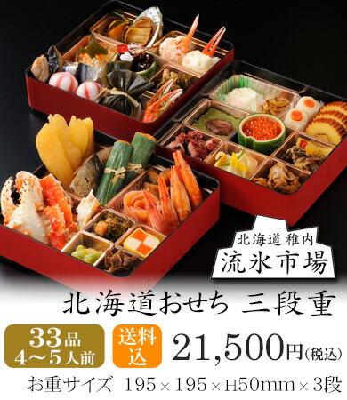 おせち2021・北海道「流氷市場」・海鮮おせち三段重・年内お届け・間に合う