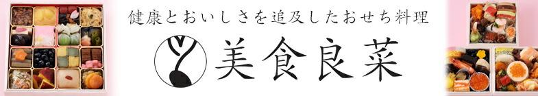 おせち2021・ヘルシーおせち「美食良菜」