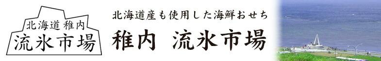 おせち2021・北海道・稚内「流氷市場」