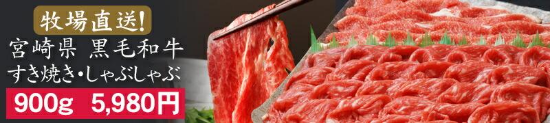 おせち料理とご一緒に!宮崎県「有田牧場」黒毛和牛・すき焼き&しゃぶしゃぶ用