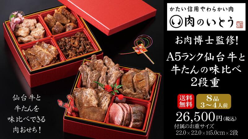 肉おせち予約2022「肉のいとう」A5ランク仙台牛と牛たん味比べ2段重