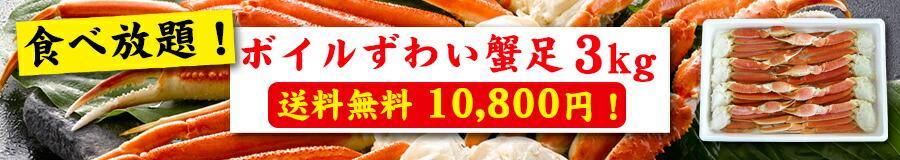 ボイルずわい蟹足・3kg