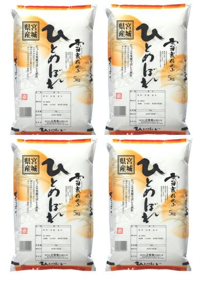宮城県・雪蔵仕込み宮城県産ひとめぼれ 20Kg(5kg×4)