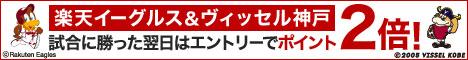 楽天イーグルス・ヴィッセル神戸が勝った翌日のエントリーで、エントリー日は全ショップポイント2倍
