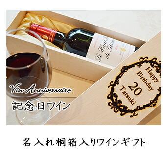 桐箱 ワイン