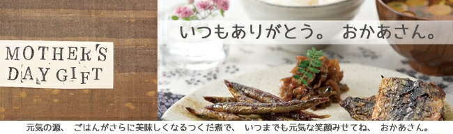 平松 佃煮 母の日 ギフト
