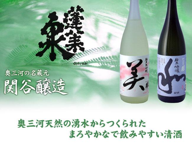 東三河の銘酒、関谷醸造の蓬莱泉