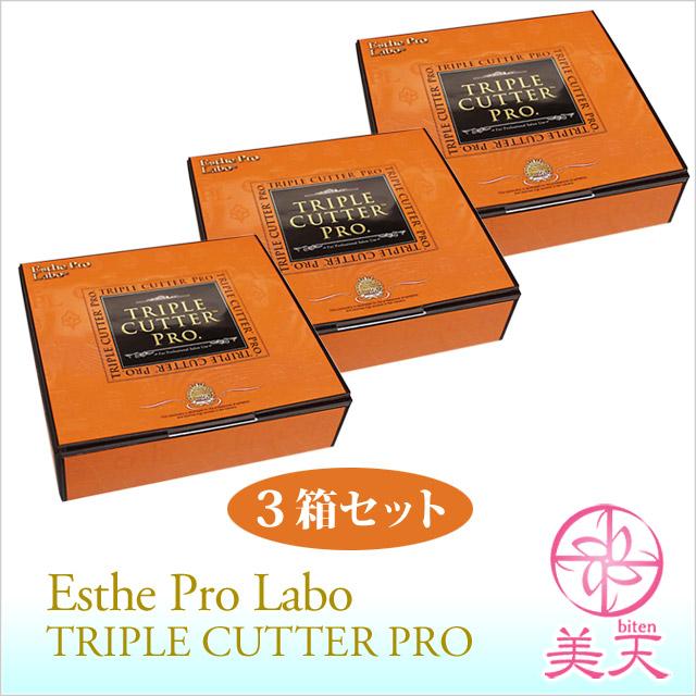 エステプロ・ラボ トリプルカッタープロ 3箱セット