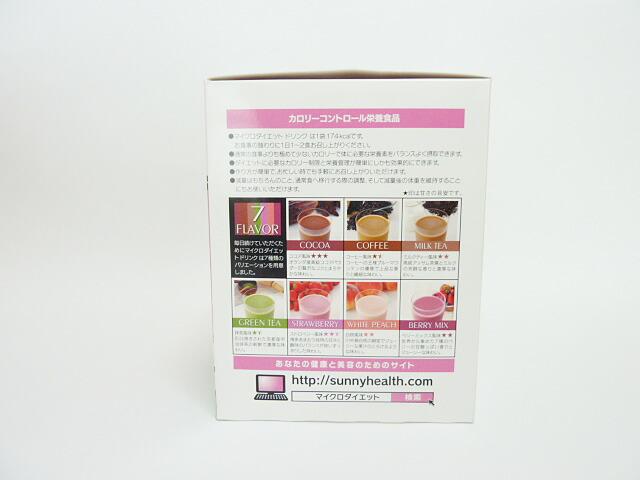 MICRODIET マイクロダイエット ココア 14食パック