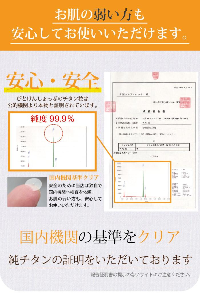純度99.9%のチタン粒使用