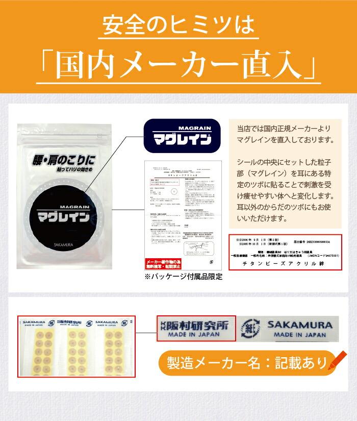 阪村研究所から直入の正規品