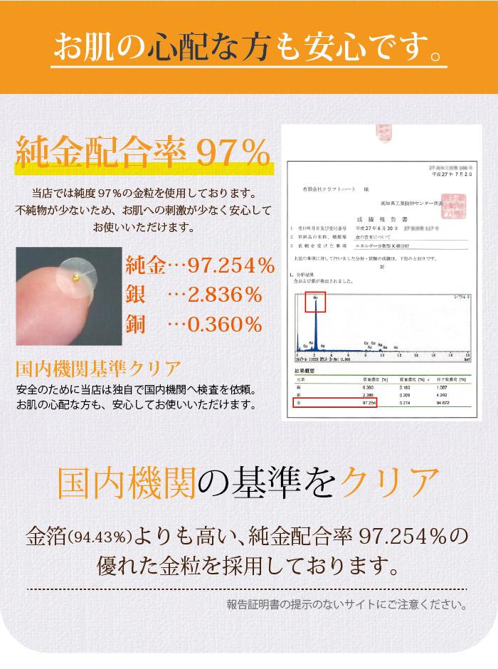 純金配合率97%の金粒使用