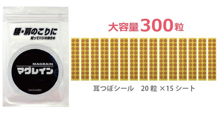マグレインN金粒300粒