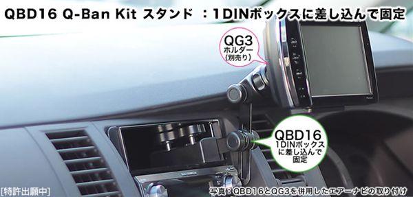 【楽天市場】【beat Sonic】ビートソニックqbd16 Q Ban Kit 1dinボックス用ホルダー