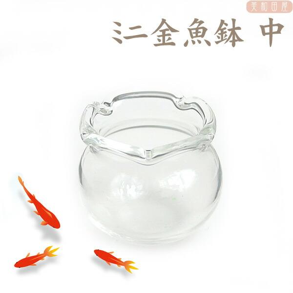ガラス製 ミニ金魚鉢 中