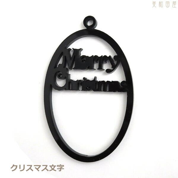 カラワク(空枠)クリスマス文字