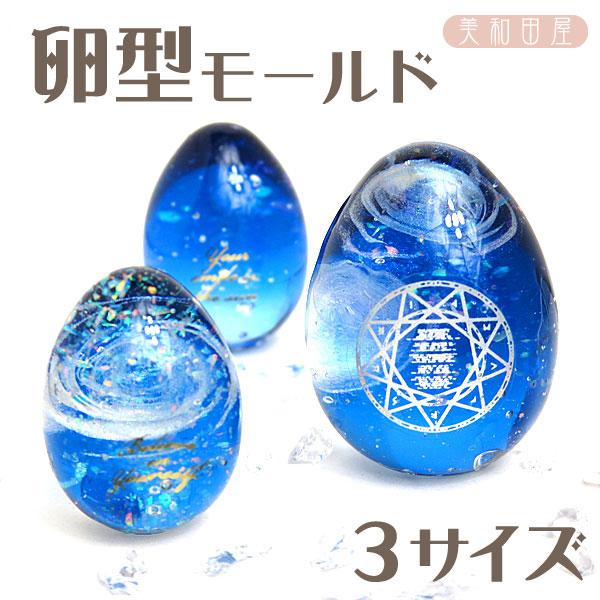 卵型モールド