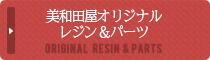 美和田屋オリジナルレジン&パーツ